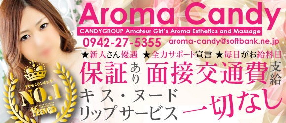 AROMA CANDY